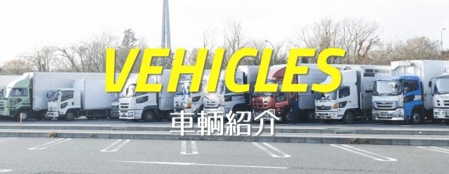 VEHICLES 車輌紹介